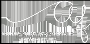 Ανθή Φλωροπούλου και συνεργάτες